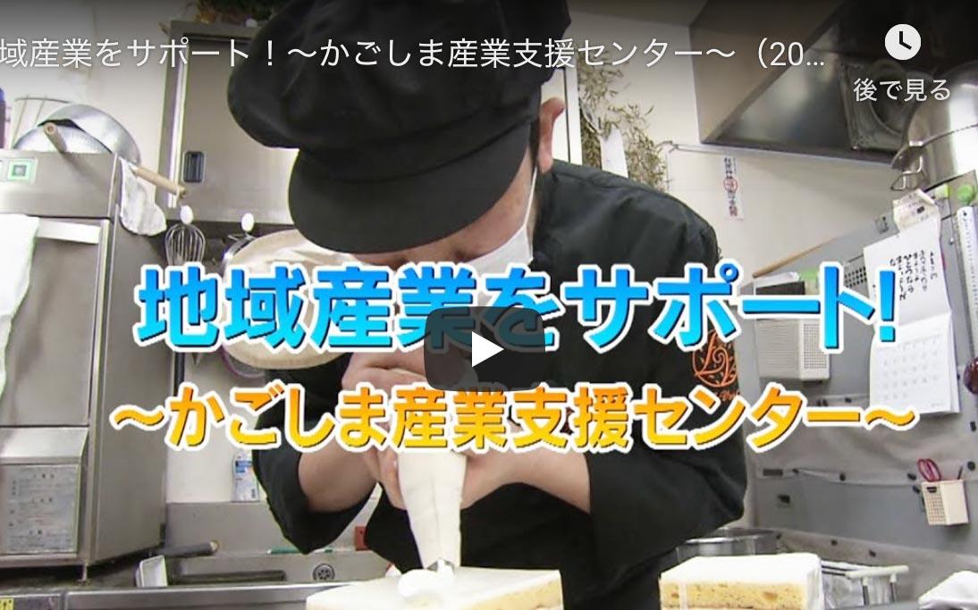 3/21のMBC南日本放送のふるさとかごしまで紹介されます
