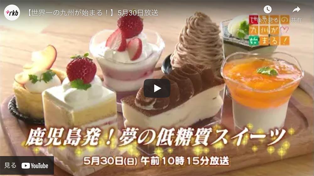 5月30日RKB福岡放送「世界一の九州が始まる!」で放映されます。