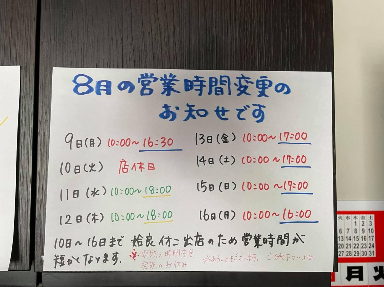 本日も広木店、姶良イオン催事出店で営業中!