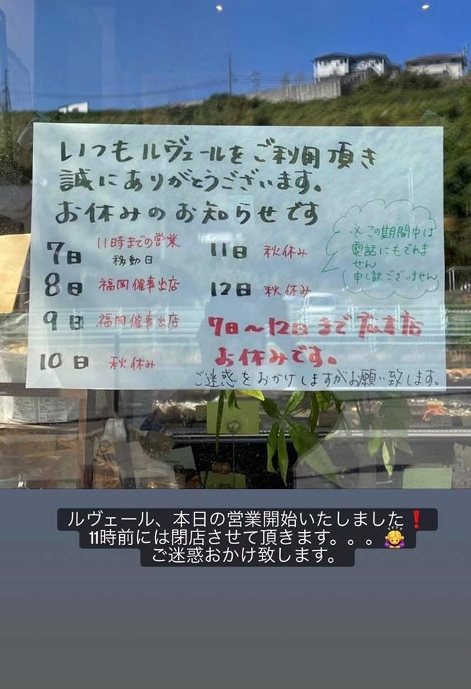 7日〜12日まで広木店はお休みです。