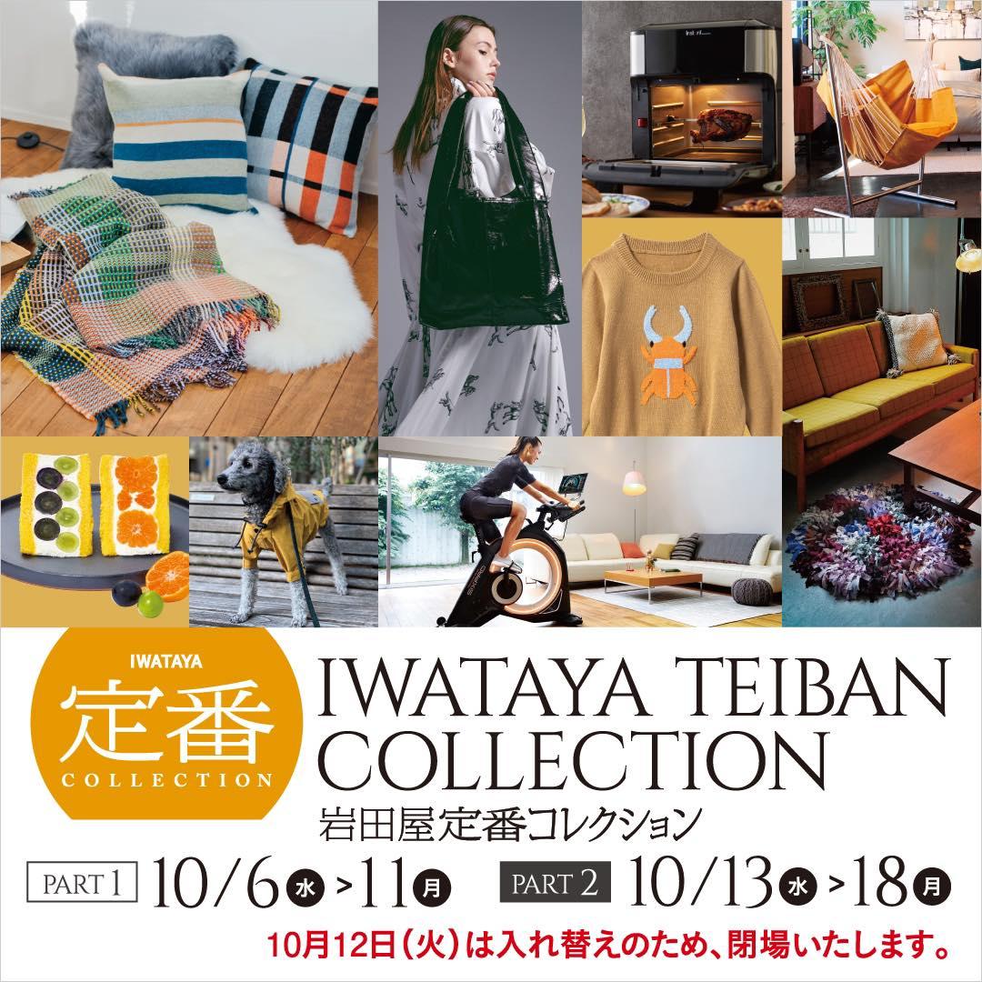10月8・9日、福岡の岩田屋三越様に出店します。